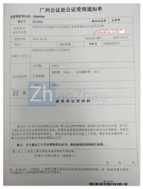 Sample Acceptance Notice of Guangzhou Notary Public Office for applying for a police clearance certificate in Guangzhou.